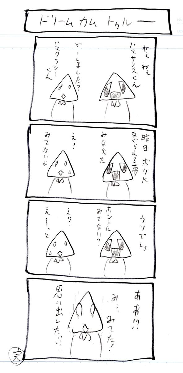 f:id:hamasansu:20210916234130j:plain