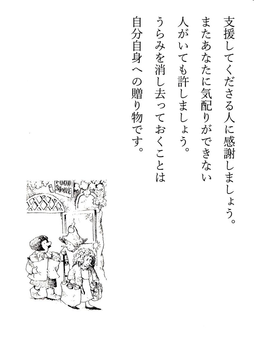 f:id:hamasansu:20210927004223j:plain