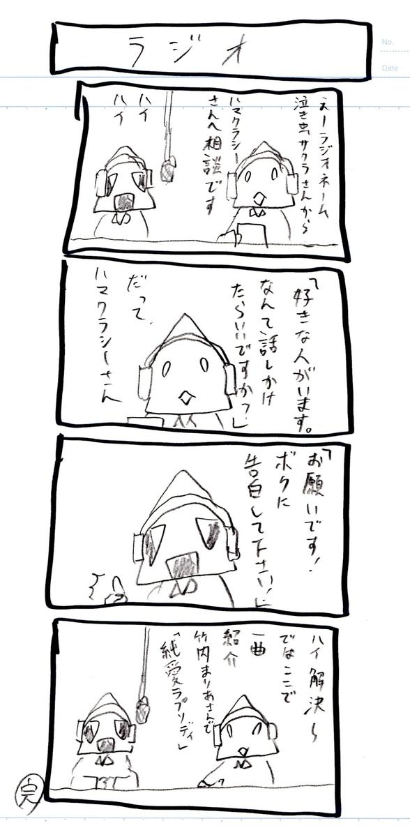 f:id:hamasansu:20210927004754j:plain
