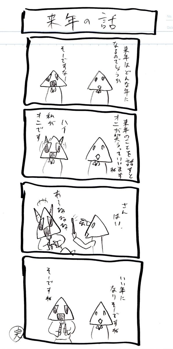 f:id:hamasansu:20210929220718j:plain