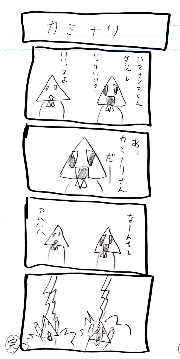 f:id:hamasansu:20211007220948j:plain