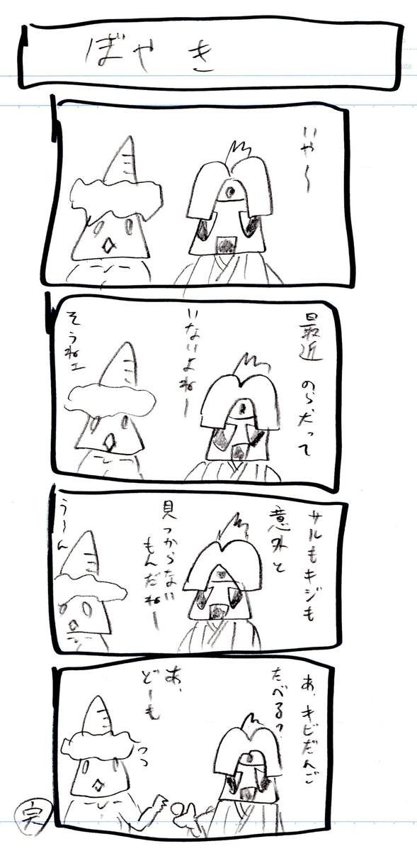 f:id:hamasansu:20211010121220j:plain