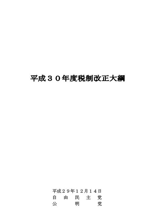 f:id:hamatax:20171216231932p:plain