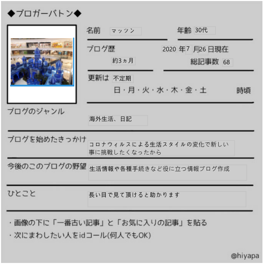 f:id:hamatsu84:20200726150700p:plain