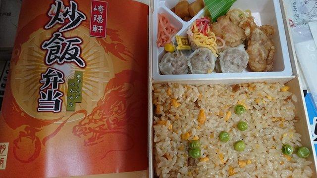 崎陽軒の炒飯弁当