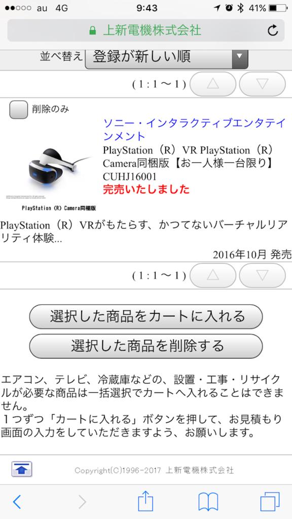 f:id:hamayatwo:20170130230952p:plain