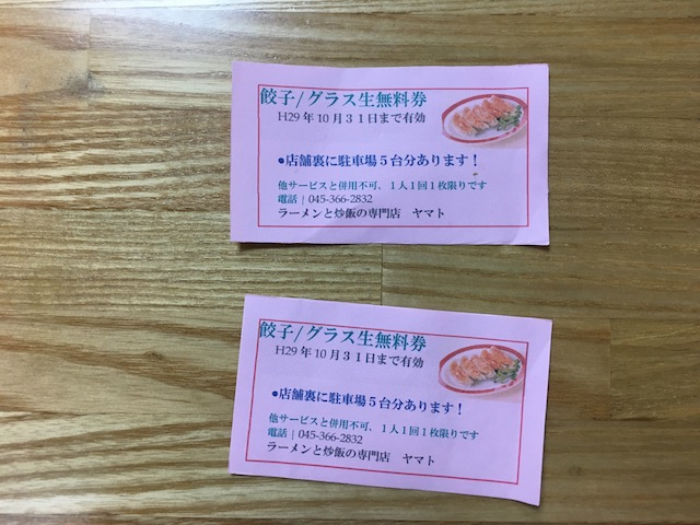 f:id:hamayatwo:20170721133146j:plain