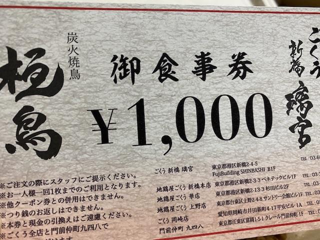 f:id:hamayatwo:20200421170607j:plain