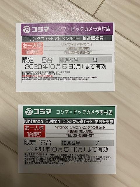 f:id:hamayatwo:20201007201531j:plain