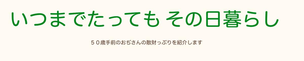 f:id:hamayatwo:20210505165229p:plain