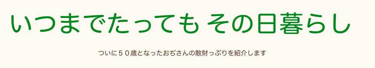 f:id:hamayatwo:20210505165419p:plain