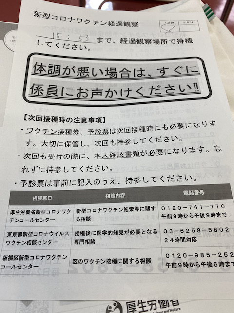 f:id:hamayatwo:20210803220825j:plain