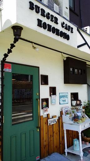 【埼玉】BURGER CAFE HONOHONO (バーガーカフェホノホノ)のハンバーガー【小江戸川越 蔵造りの町並み】