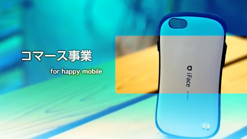 もっと知りたいHameeのこと コマース事業 ~ For happy mobile ~