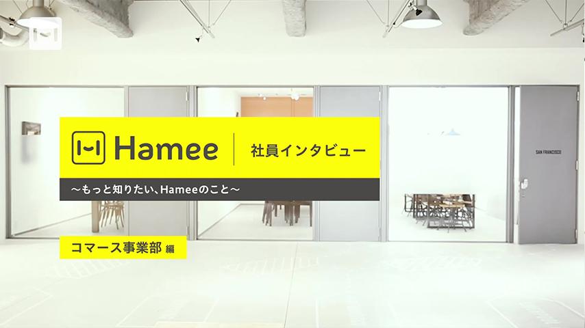 もっと知りたいHameeのこと コマース事業部編