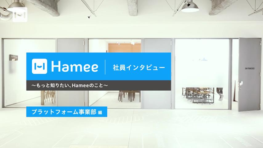 もっと知りたいHameeのこと プラットフォーム事業部編
