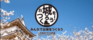 小田原天守閣木造化