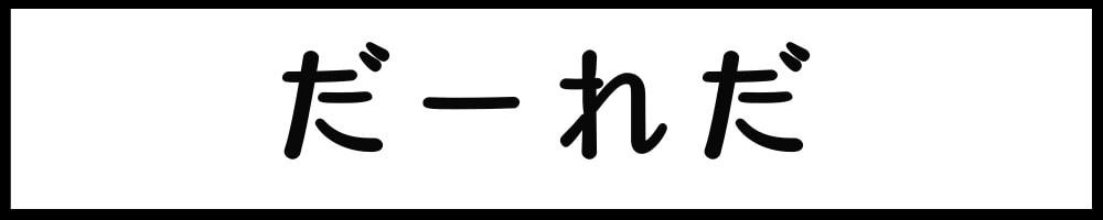 f:id:hamigaki1015:20180625220301j:plain