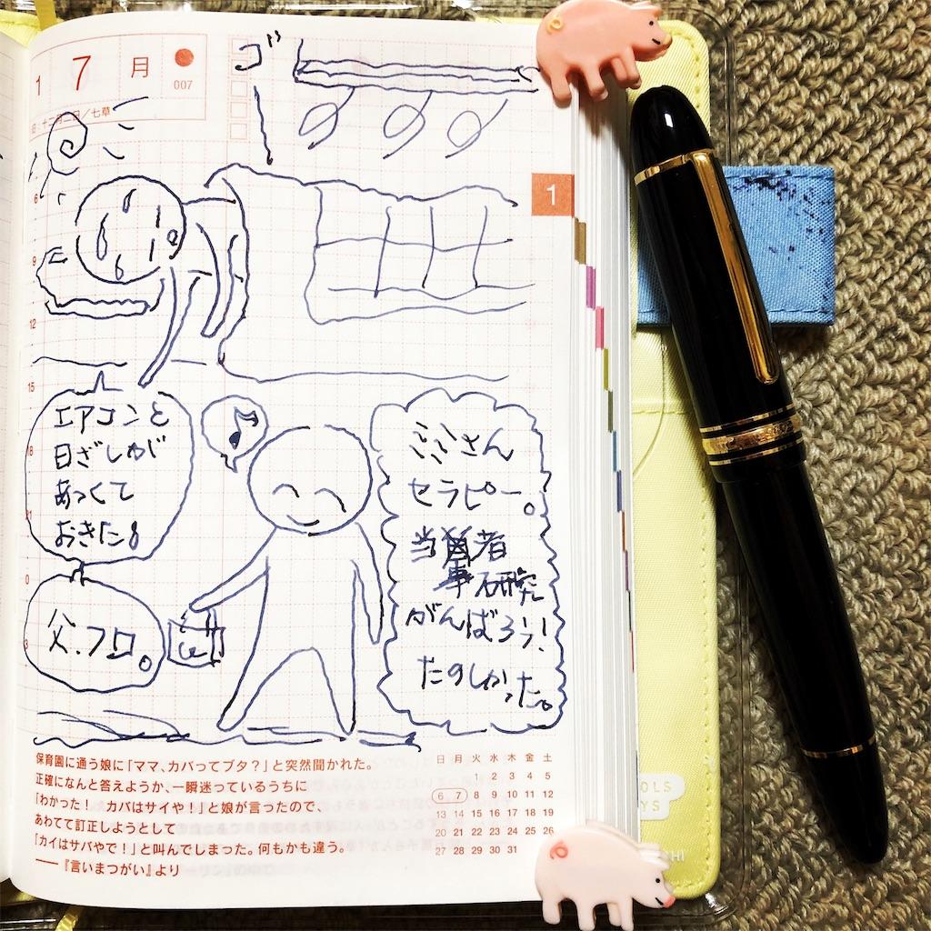 f:id:hammerklavier:20190110030529j:image