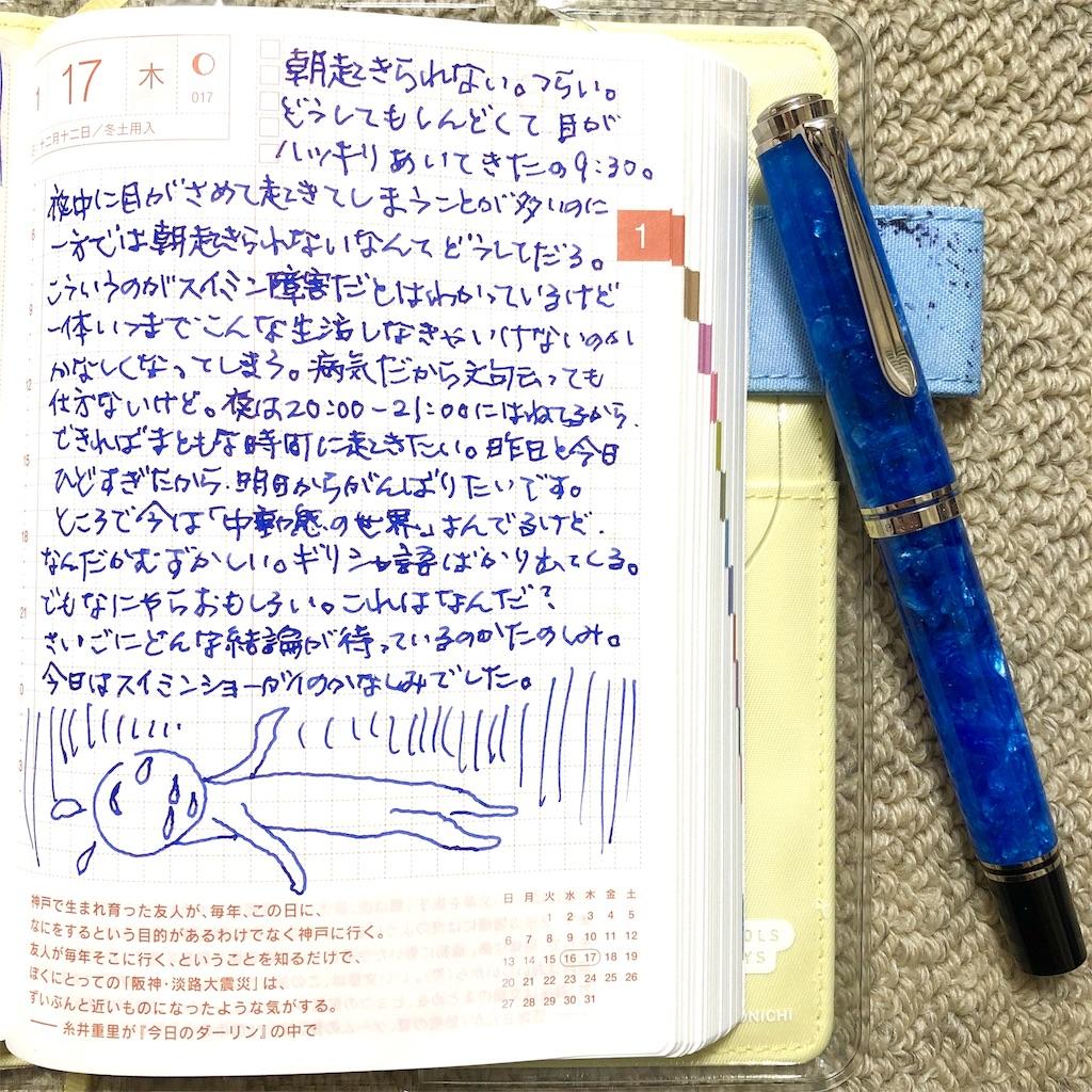 f:id:hammerklavier:20190117123627j:image