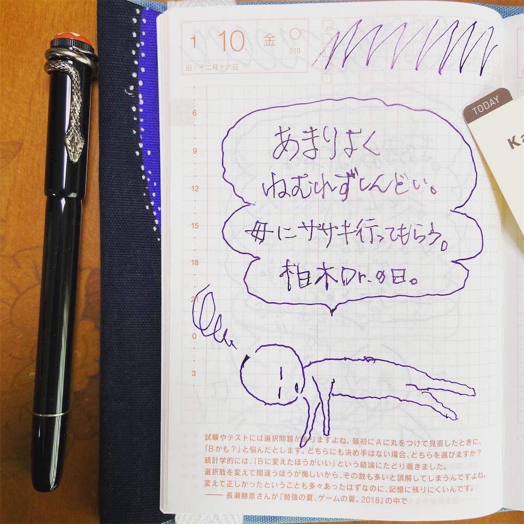f:id:hammerklavier:20200110160627j:image