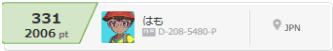 f:id:hamomizupoke:20180314185741p:plain