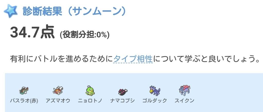 f:id:hamomizupoke:20180621150741j:plain