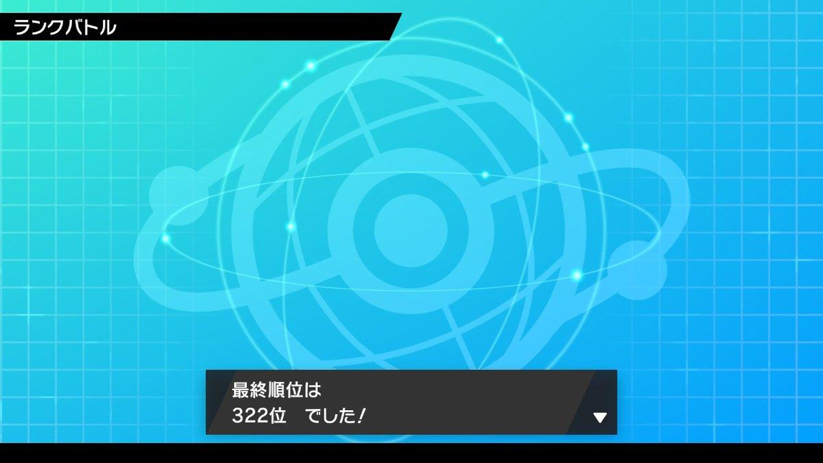 f:id:hamomizupoke:20200305190423j:plain