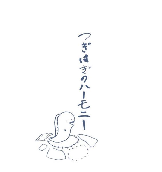 f:id:hamoroukai:20191207014832j:plain