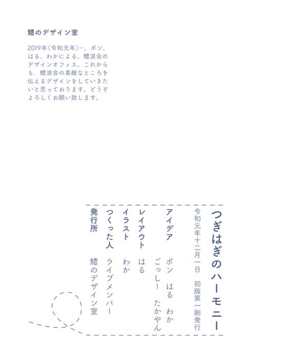 f:id:hamoroukai:20191207014904j:plain