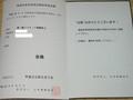 1アマになります(ココロ図書館風); d.hatena.ne.jp/hamtaro/20080412