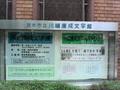 茨木市立 川端康成文学館