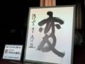 恒例・今年の漢字:変