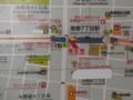 マジスパは駅出口の地図にあり。