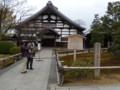 高台寺の桜は観れなかった。