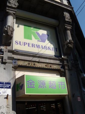中国人向けスーパー
