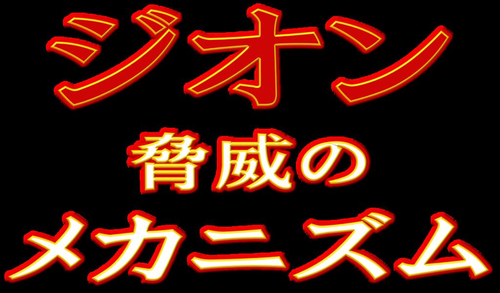 f:id:hamu88hamu:20170427122420p:plain