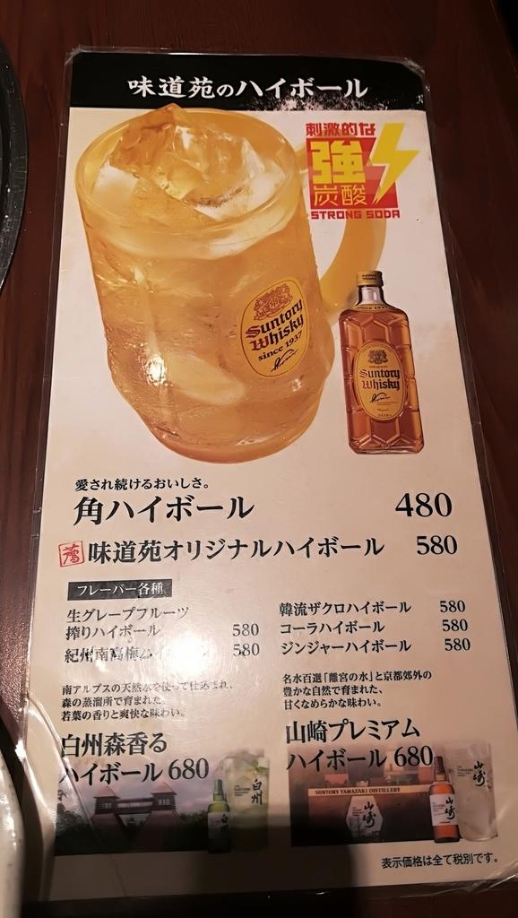 f:id:hamu_teru:20181102205007j:plain