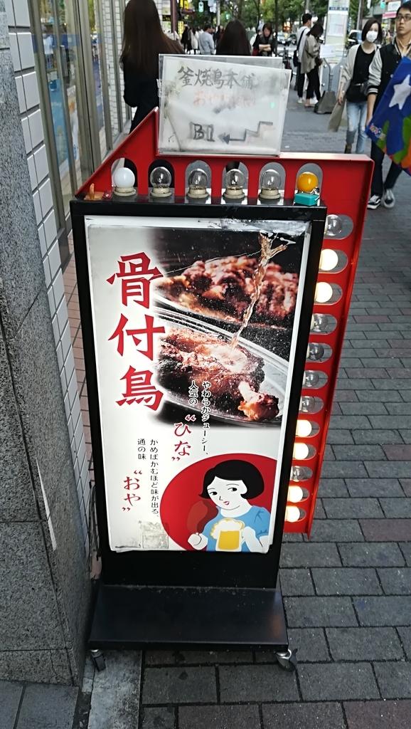 f:id:hamu_teru:20181105215257j:plain