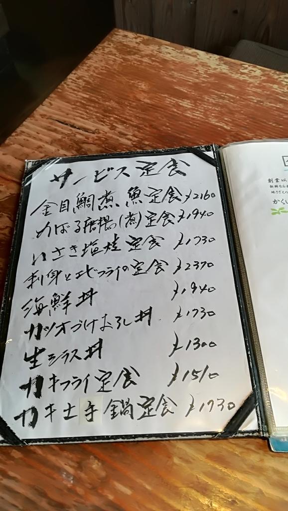 f:id:hamu_teru:20181113221717j:plain