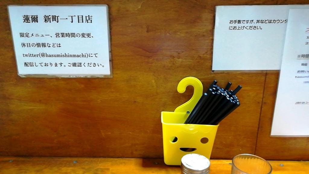 f:id:hamu_teru:20181204221328j:plain