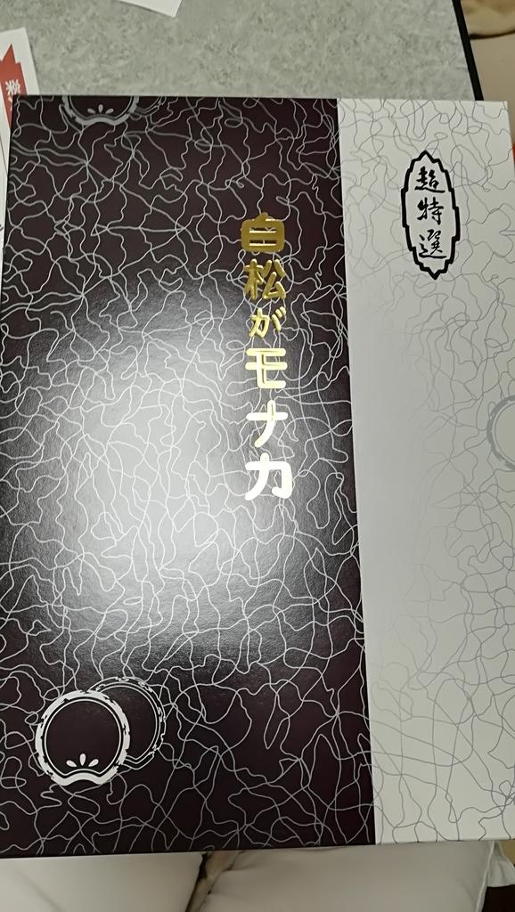 f:id:hamu_teru:20181230185109j:plain