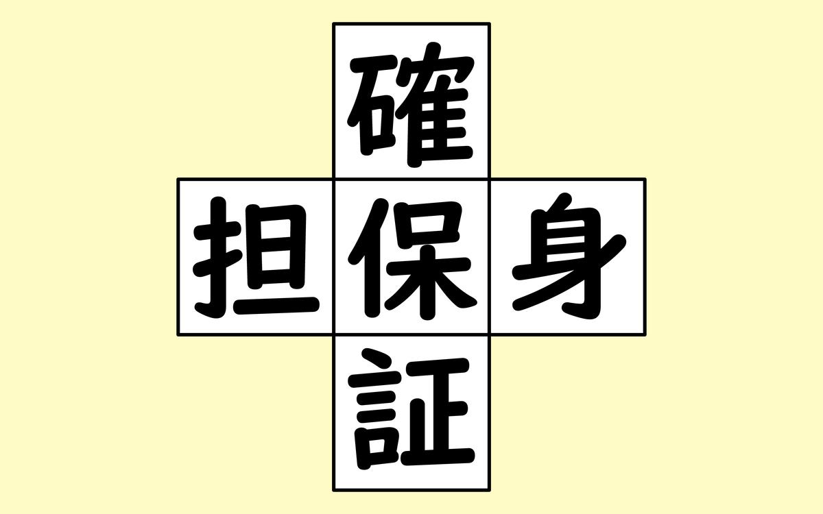 【脳トレ】漢字穴埋めで頭の体操