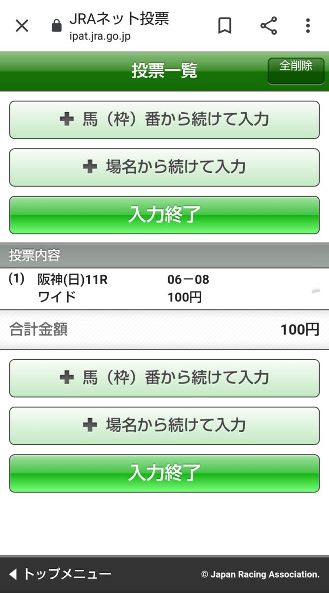 f:id:hamuhamu18:20200327185751p:plain
