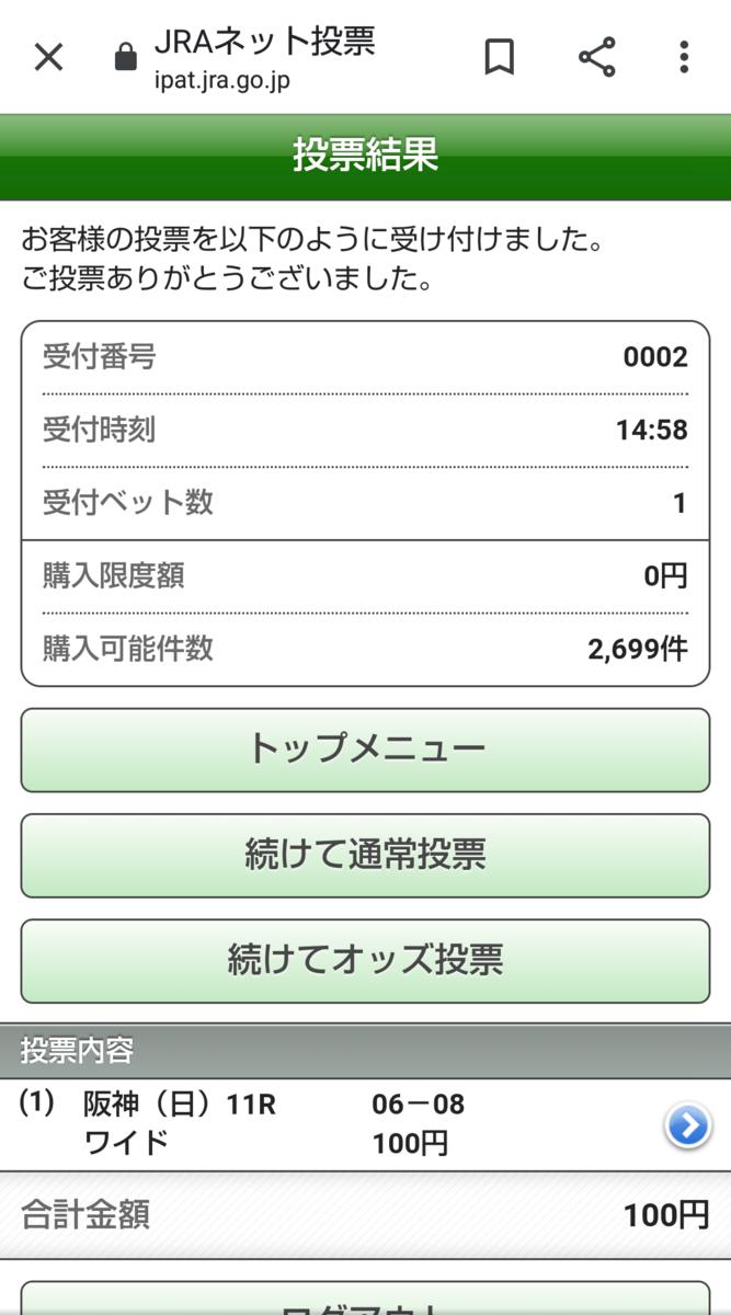 f:id:hamuhamu18:20200327185944p:plain