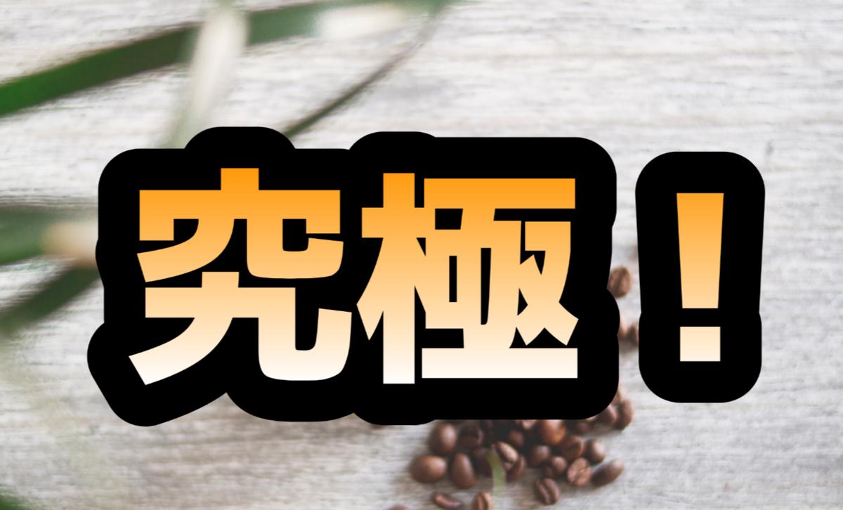 f:id:hamuhamu18:20200612181546p:plain