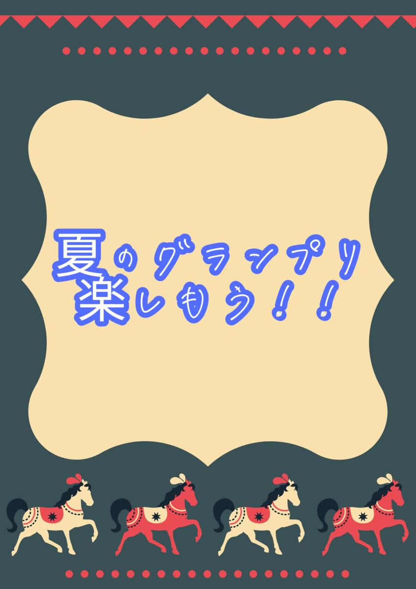 f:id:hamuhamu18:20200627220223p:plain