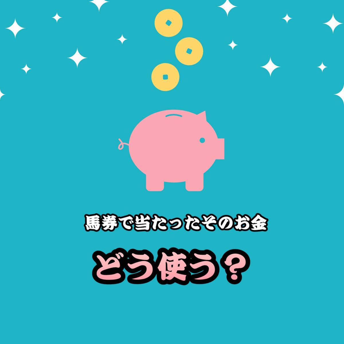 f:id:hamuhamu18:20200628132512p:plain