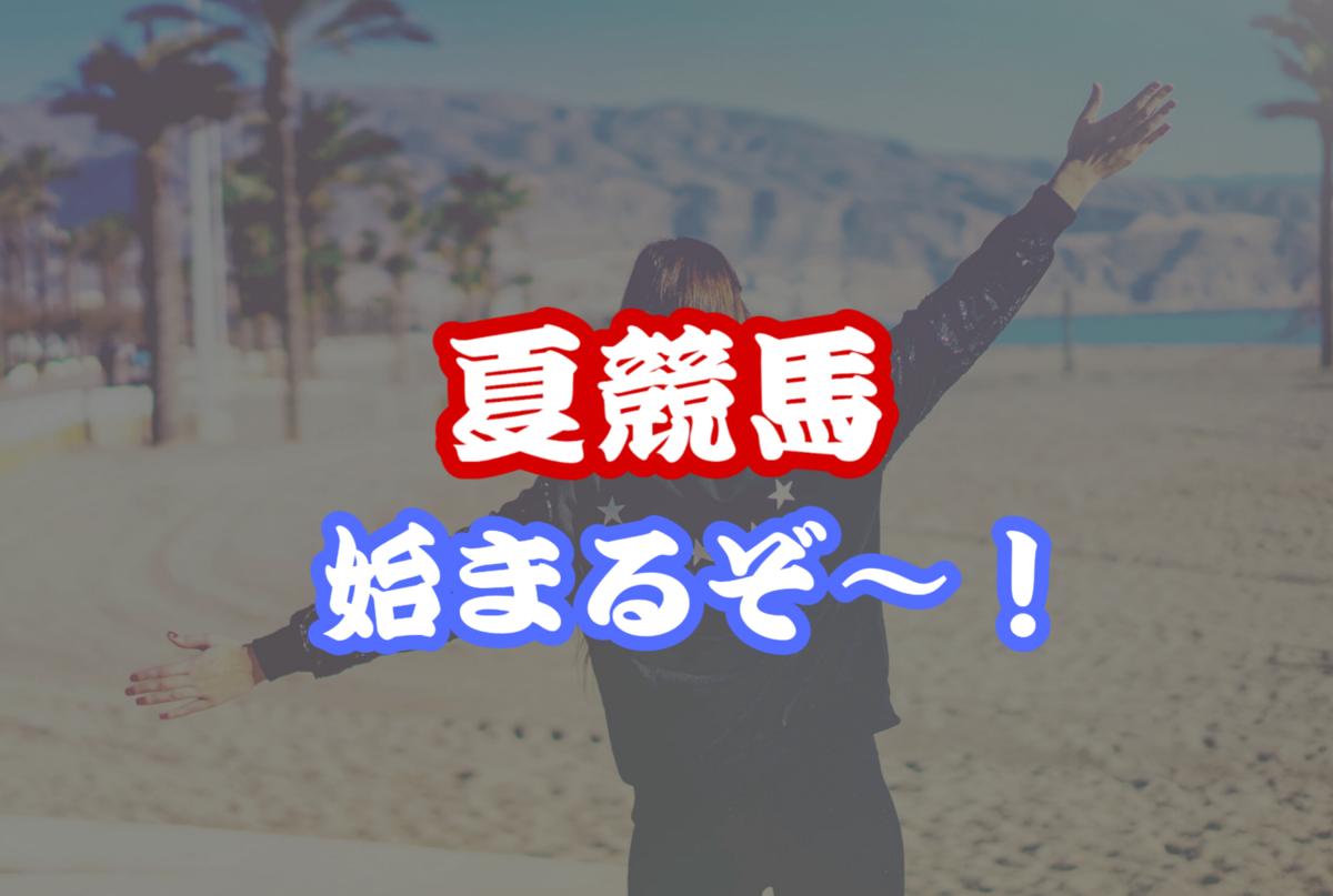 f:id:hamuhamu18:20200701162958p:plain