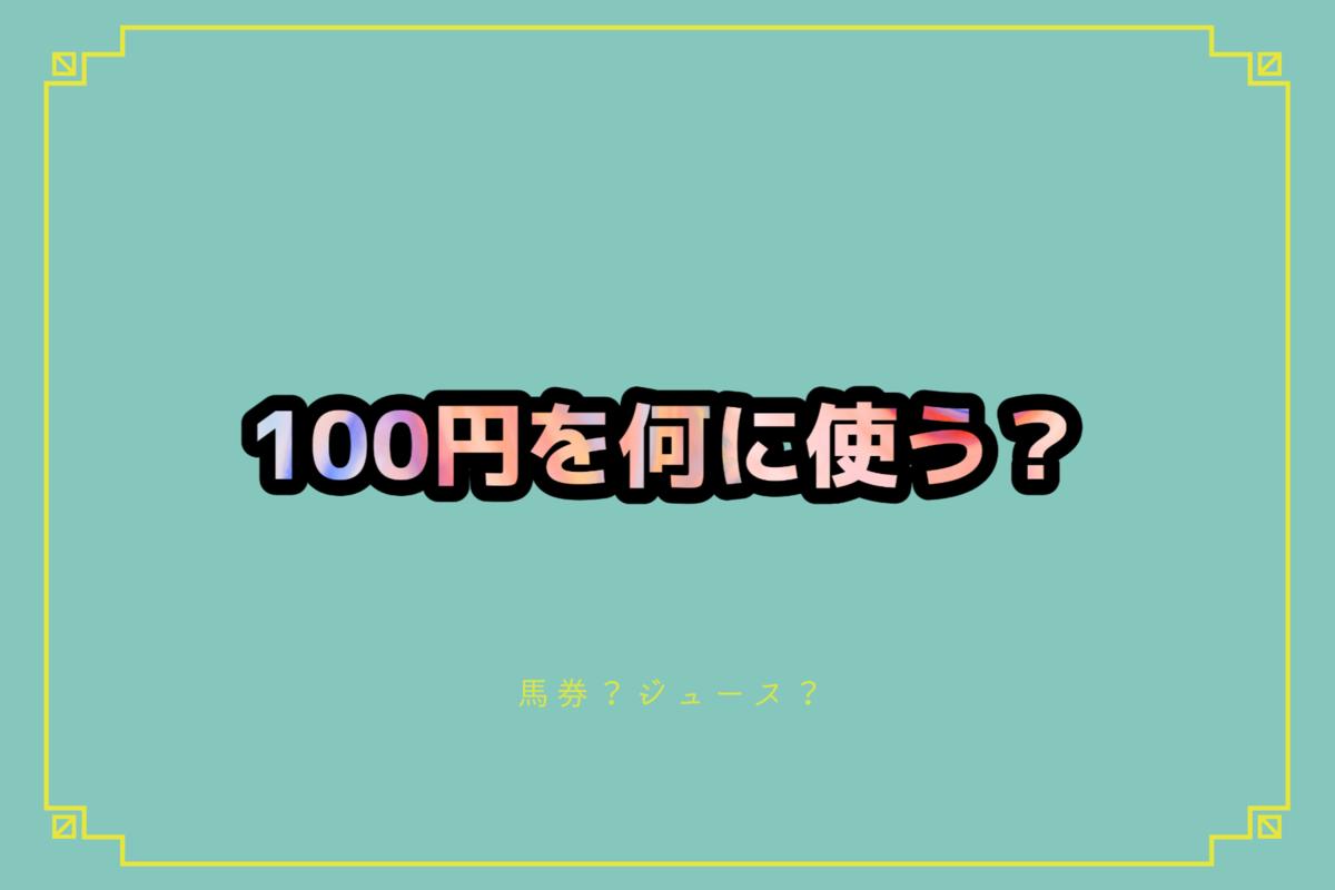 f:id:hamuhamu18:20200729215513p:plain